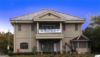 相生歴史資料館写真